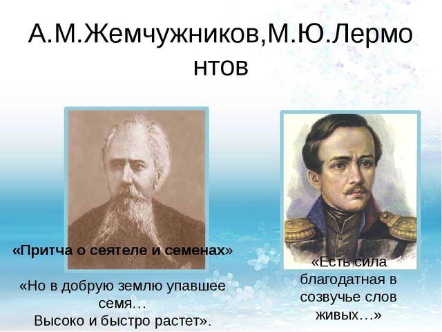 А.М.Жемчужников,М.Ю.Лермонтов «Притча о сеятеле и семенах» «Но в добрую землю...
