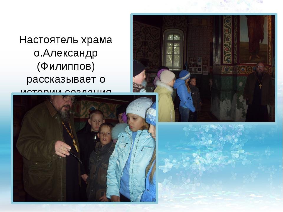 Настоятель храма о.Александр (Филиппов) рассказывает о истории создания храма