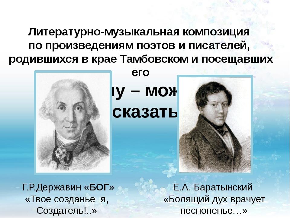 Литературно-музыкальная композиция по произведениям поэтов и писателей, родив...