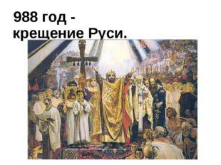 988 год - крещение Руси.