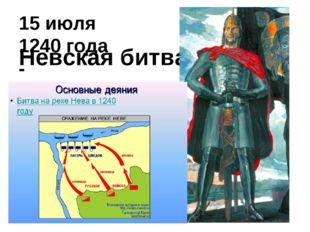 15 июля 1240 года - Невская битва.