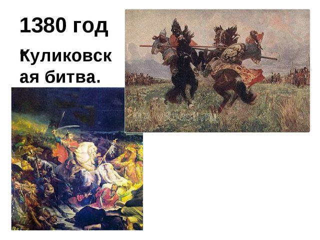 1380 год - Куликовская битва.