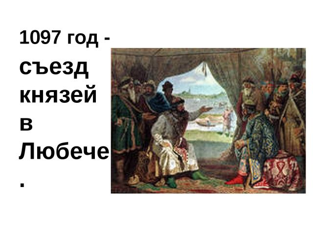 1097 год - съезд князей в Любече.