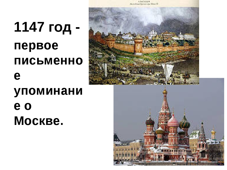 1147 год - первое письменное упоминание о Москве.