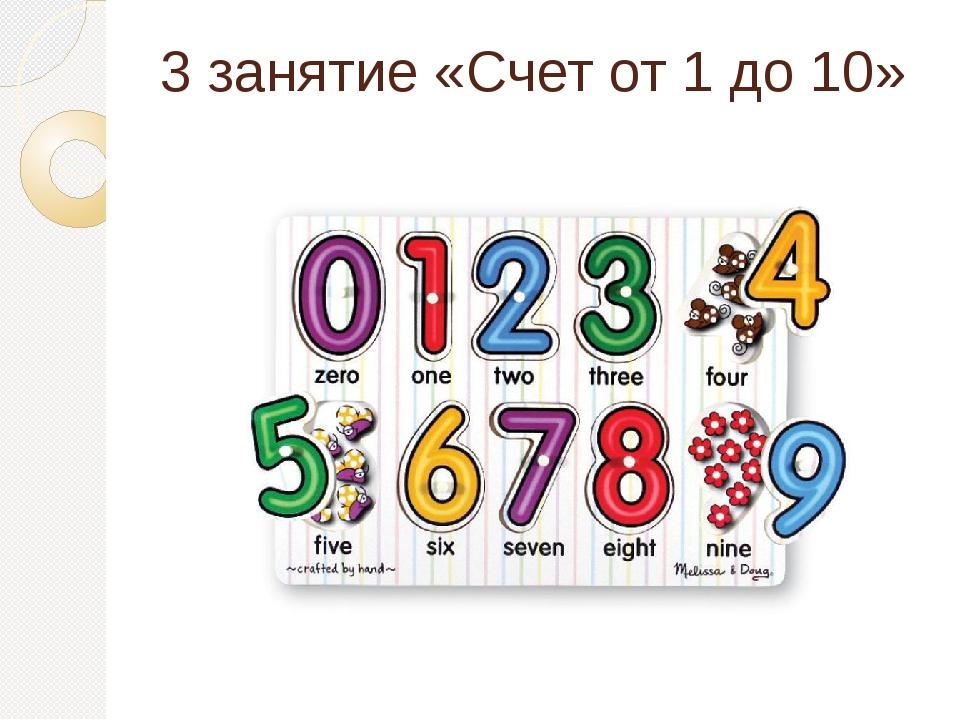 3 занятие «Счет от 1 до 10»