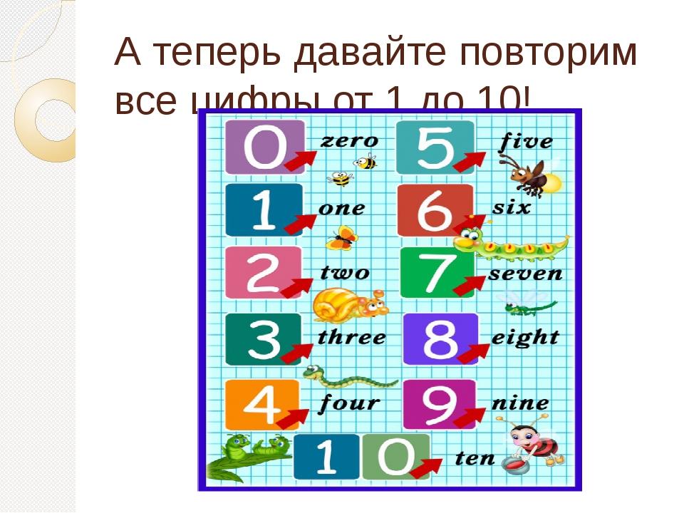 А теперь давайте повторим все цифры от 1 до 10!
