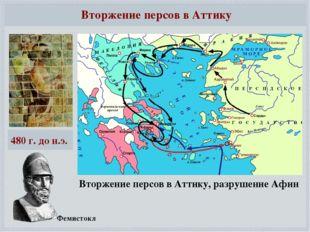 Вторжение персов в Аттику Вторжение персов в Аттику, разрушение Афин 480 г. д