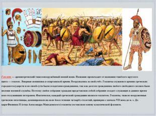Гоплит—древнегреческийтяжеловооружённыйпеший воин. Название происходит от