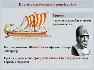 Подготовка эллинов к новой войне По предложению Фемистокла афиняне построили