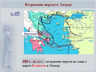 Вторжение персов в Элладу 480 г. до н.э. – вторжение персов во главе с царем