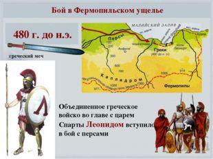 Бой в Фермопильском ущелье 480 г. до н.э. Объединенное греческое войско во гл