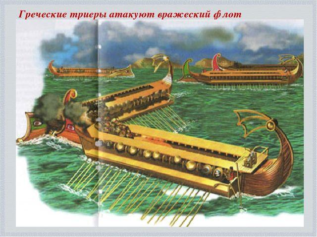 Греческие триеры атакуют вражеский флот