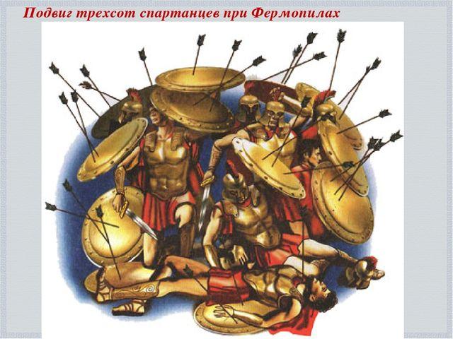 Подвиг трехсот спартанцев при Фермопилах