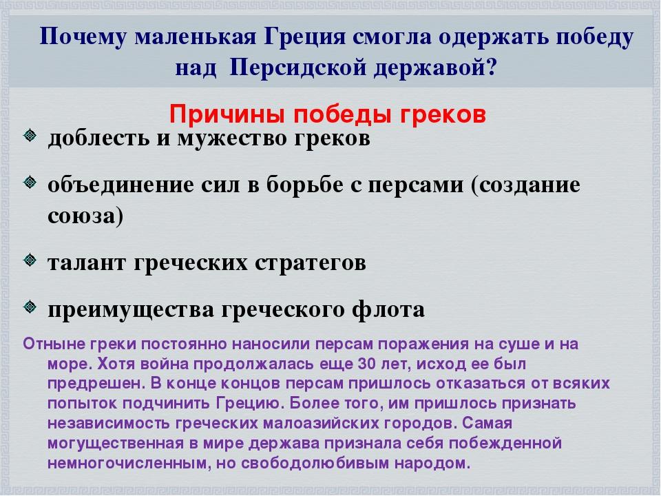 доблесть и мужество греков объединение сил в борьбе с персами (создание союза...