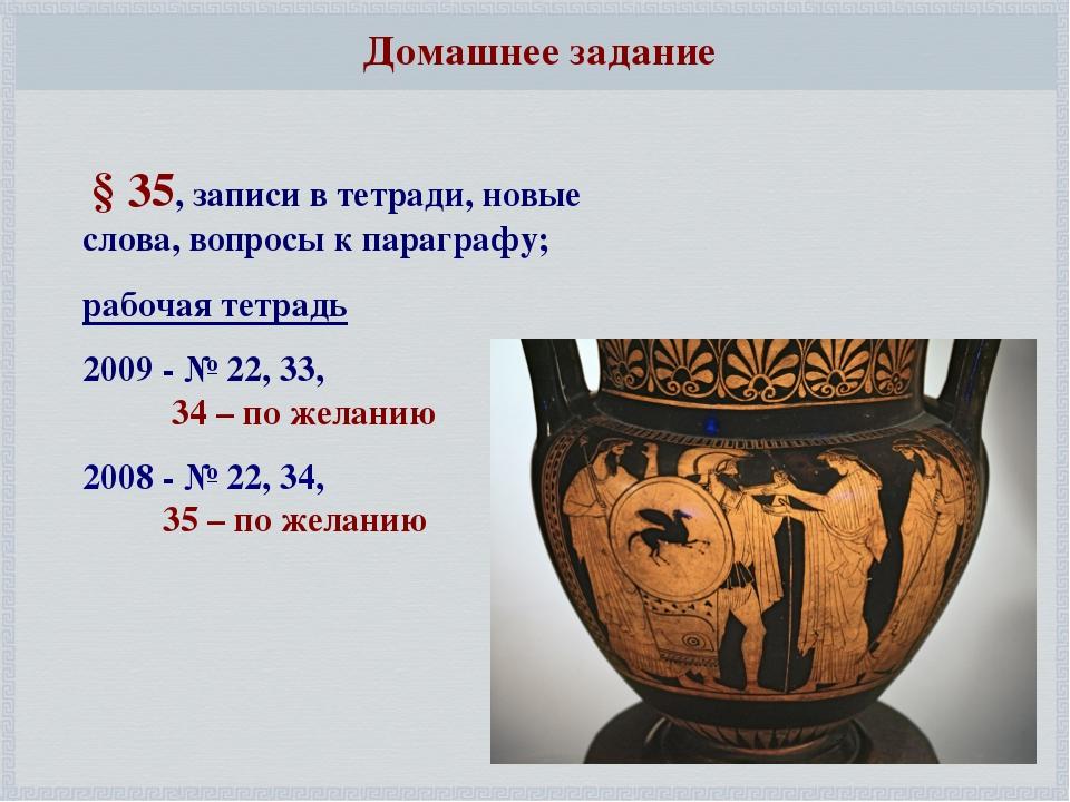 § 35, записи в тетради, новые слова, вопросы к параграфу; рабочая тетрадь 20...