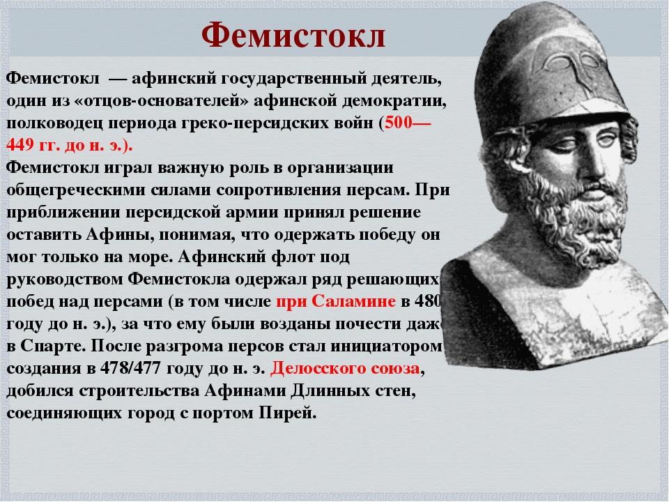 Фемистокл Фемистокл — афинский государственный деятель, один из «отцов-осно...