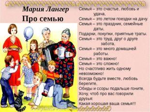 Мария Лангер Про семью Семья – это счастье, любовь и удача, Семья – это ле
