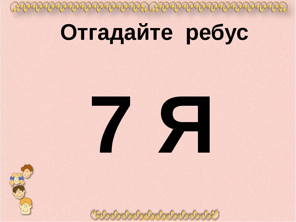 7 Я Отгадайте ребус