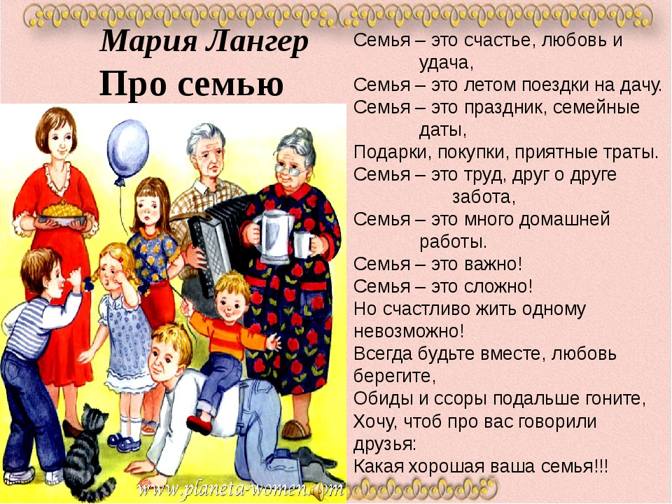 Мария Лангер Про семью Семья – это счастье, любовь и удача, Семья – это ле...