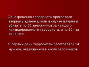 Одновременно террористы пригрозили взорвать здание школы в случае штурма и у