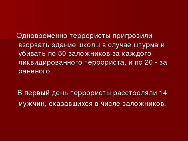 Одновременно террористы пригрозили взорвать здание школы в случае штурма и у...