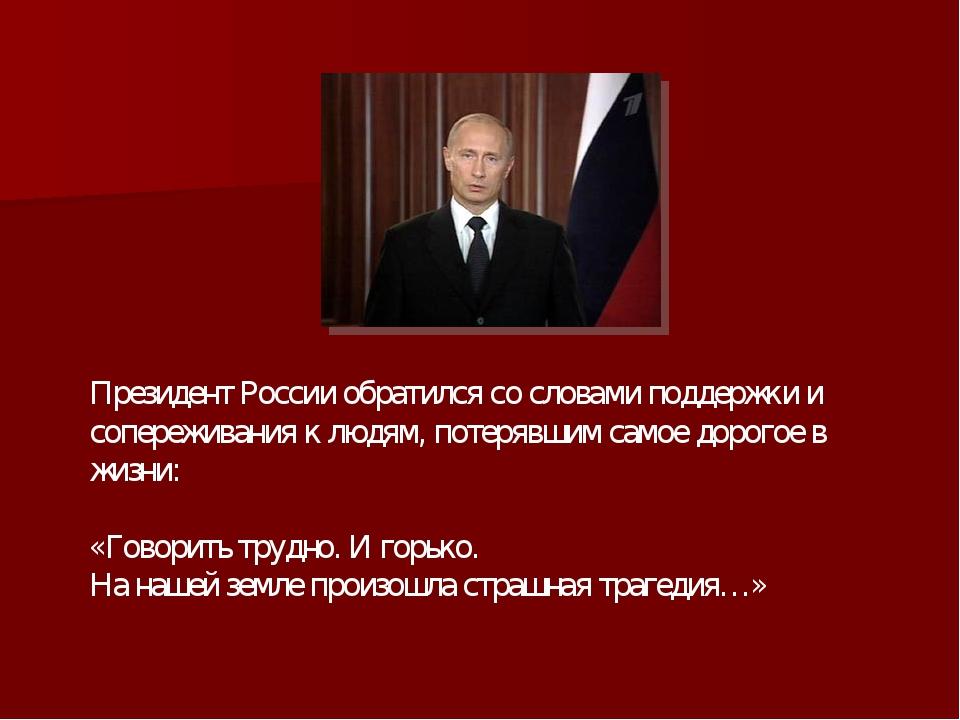 Президент России обратился со словами поддержки и сопереживания к людям, поте...