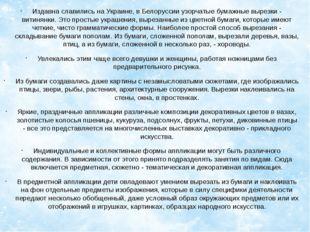 Издавна славились на Украине, в Белоруссии узорчатые бумажные вырезки - витин