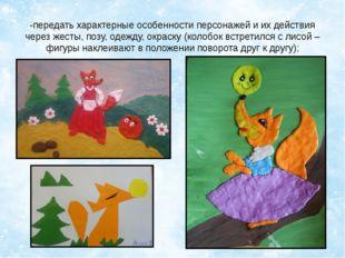 -передать характерные особенности персонажей и их действия через жесты, позу,