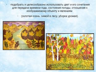 -подобрать и целесообразно использовать цвет и его сочетания для передачи вре