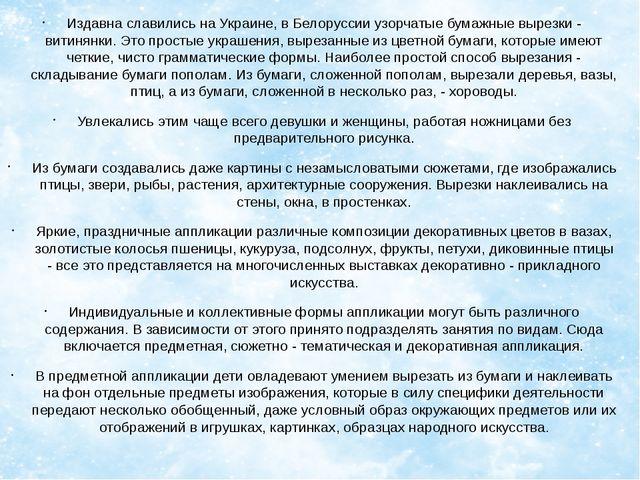 Издавна славились на Украине, в Белоруссии узорчатые бумажные вырезки - витин...