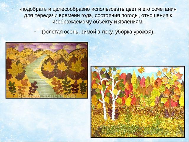-подобрать и целесообразно использовать цвет и его сочетания для передачи вре...