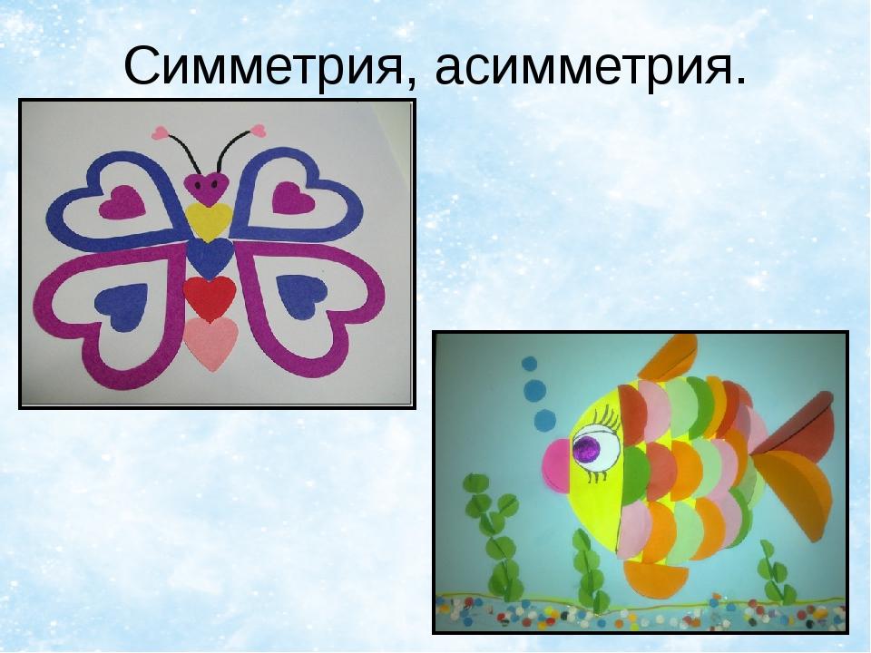 Симметрия, асимметрия.