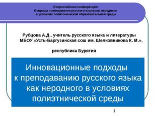 Цель учителя-словесника в обучении русскому языку как неродному - развитие ко