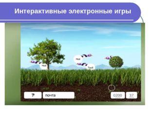 Интерактивная электронная игра «Мишка косолапый»