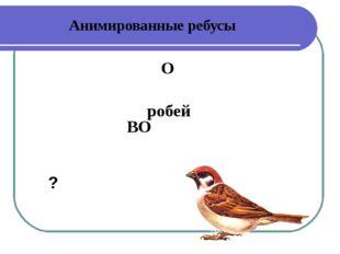 Парашютисты 1. Определи, в какой круг должны опуститься парашюты. 2. Запиши п