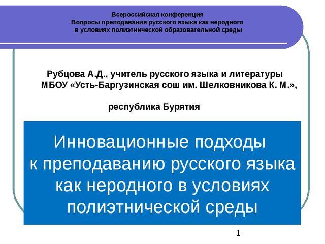Цель учителя-словесника в обучении русскому языку как неродному - развитие ко...