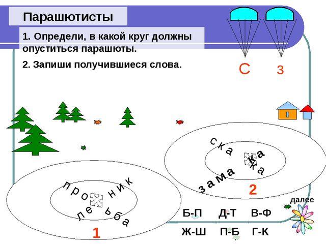 Интерактивная электронная игра «Грамматическая охота по-русски»