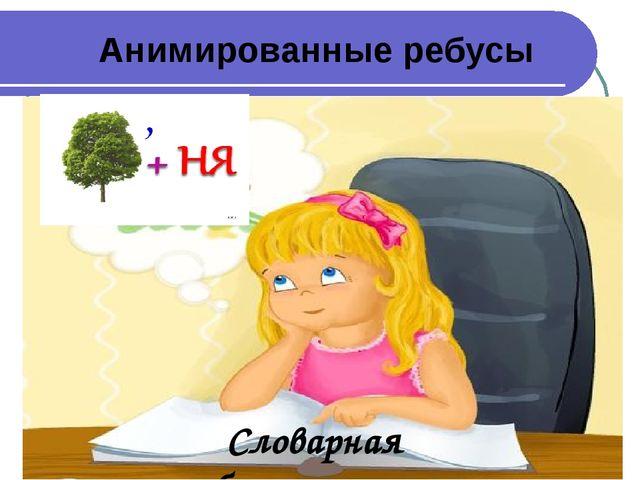 Компьютерная программа «Генератор ребусов №1»