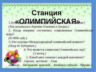 Станция «ОЛИМПИЙСКАЯ» Почему Олимпийские игры получили такое название? (Так