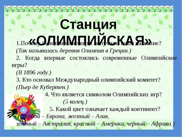 Станция «ОЛИМПИЙСКАЯ» Почему Олимпийские игры получили такое название? (Так...