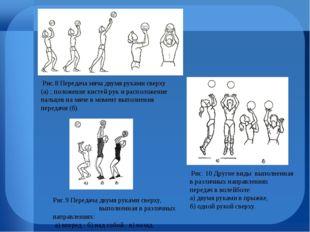 Рис.8 Передача мяча двумя руками сверху (а) ; положение кистей рук и располо
