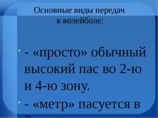 Основные виды передач в волейболе: - «просто» обычный высокий пас во 2-ю и 4-