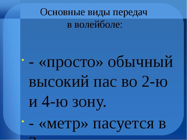 Основные виды передач в волейболе: - «просто» обычный высокий пас во 2-ю и 4-...