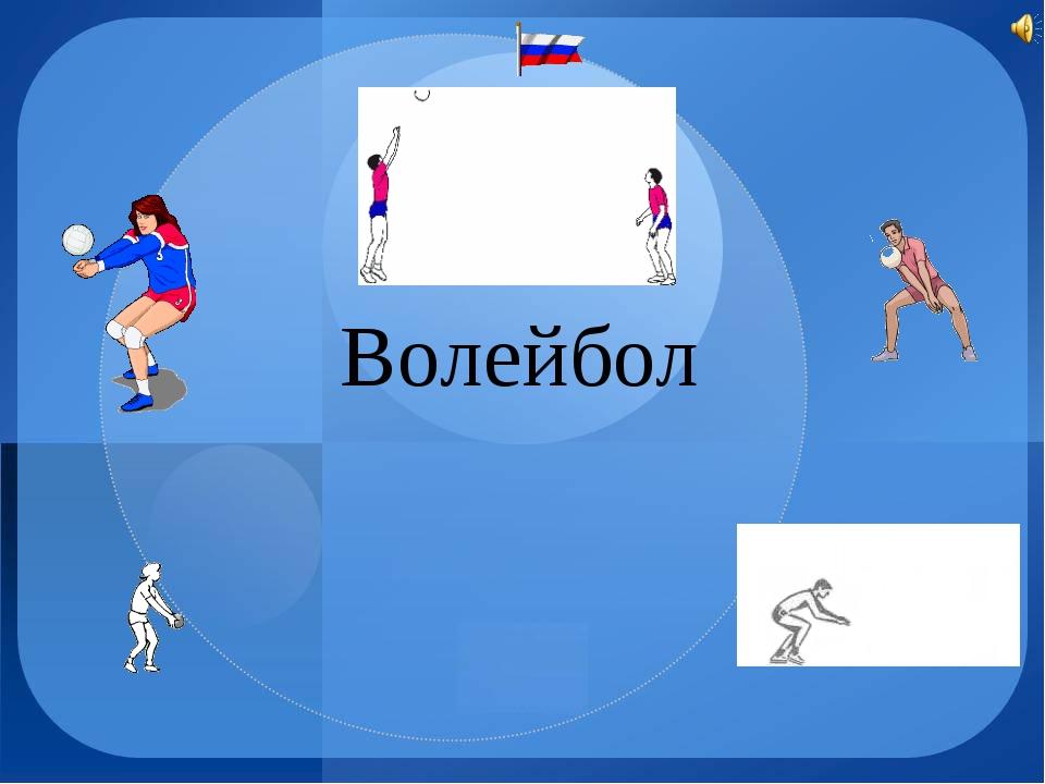 """Презентация по физической культуре на тему """"Обучение игре в волейбол""""."""