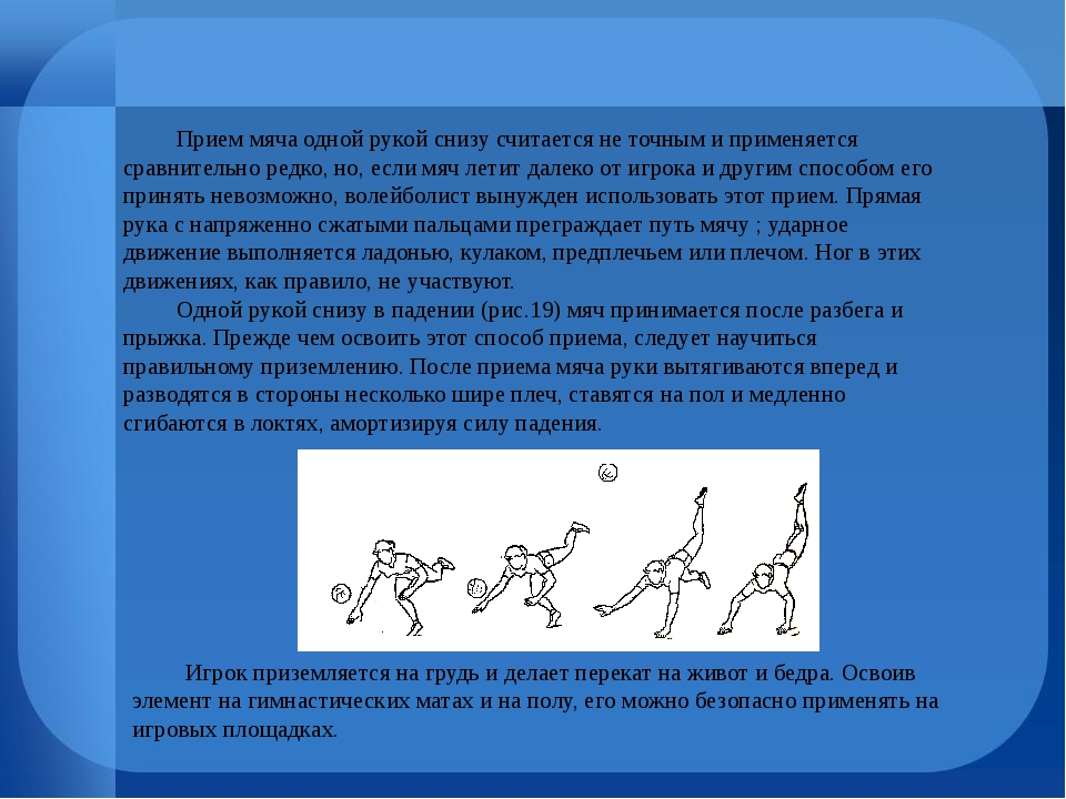 Прием мяча одной рукой снизу считается не точным и применяется сравнительно...
