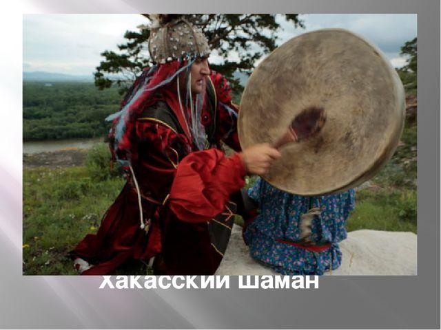 Хакасский шаман