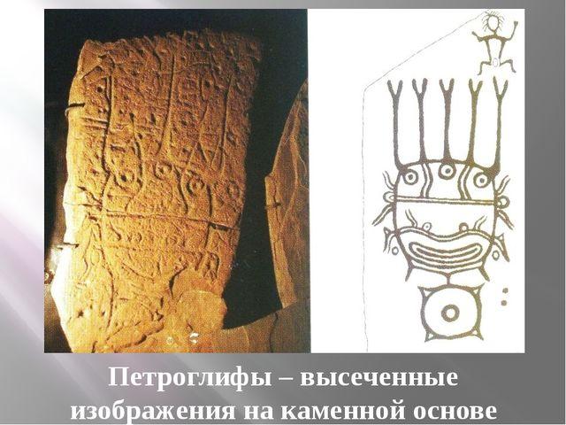 Петроглифы – высеченные изображения на каменной основе