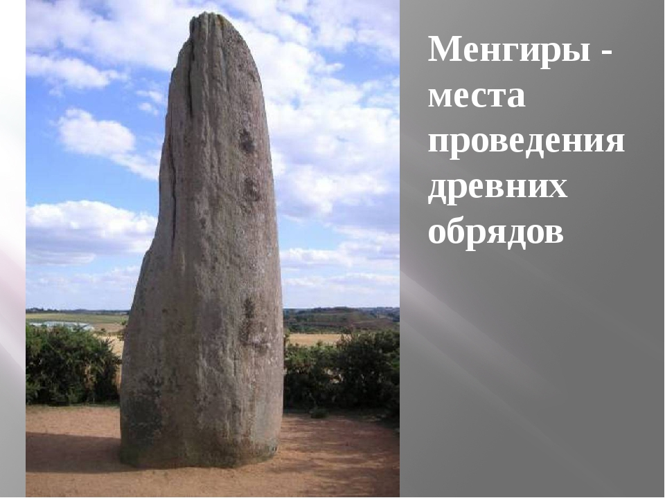 Менгиры - места проведения древних обрядов
