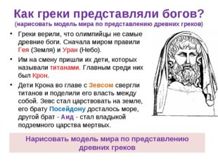 Как греки представляли богов? (нарисовать модель мира по представлению древни