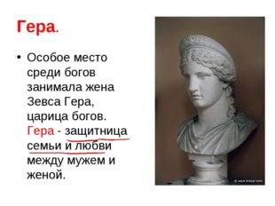 Гера. Особое место среди богов занимала жена Зевса Гера, царица богов. Гера -